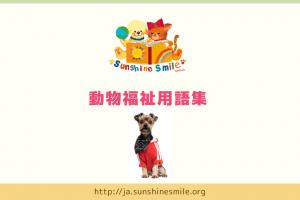 アメリカで使われている動物福祉用語集