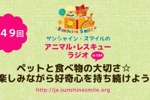 アニマルレスキュー・ラジオ!第49回:ペットと食べ物の大切さ☆楽しみながら好奇心を持ち続けよう