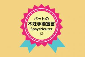 ペットの不妊手術宣言バナー