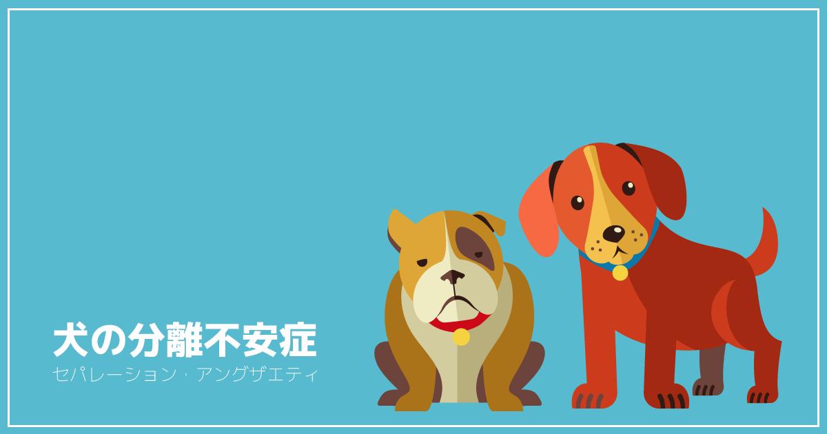犬の分離不安症
